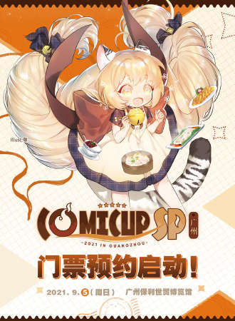 COMICUP 2021SP