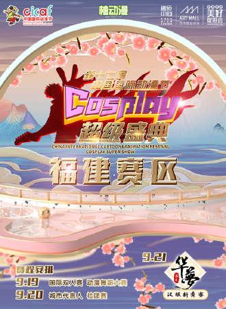 【免费活动】第十七届中国国际动漫节cosplay超级盛典-福建赛区
