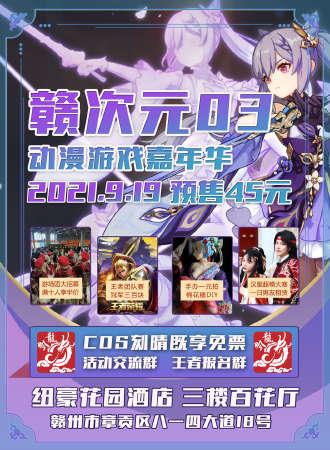 赣次元03·动漫游戏嘉年华【0919】