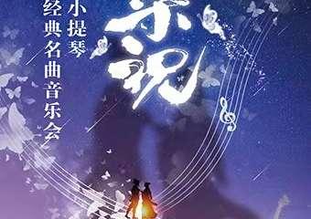 """""""梁祝""""钢琴、小提琴唯美经典名曲音乐会-重庆站11.19"""