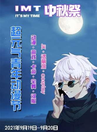 【免费活动】超元气动漫节-中秋