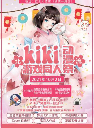 北流KIKI动漫游戏同人祭