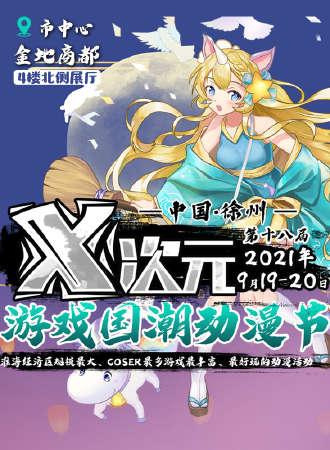 中国徐州第十八届X次元游戏国潮动漫节
