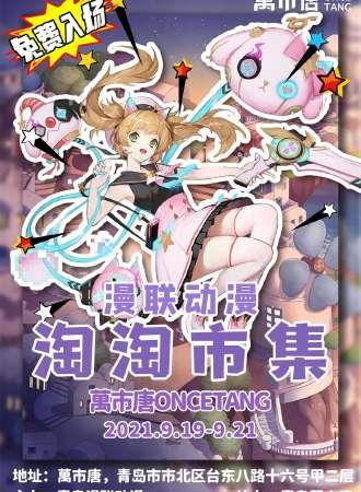 【免费活动】漫联动漫·淘淘市集