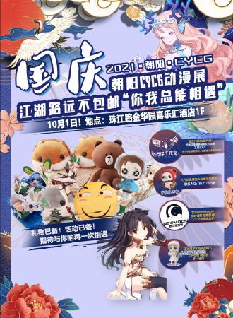 朝阳CYCG动漫游戏展