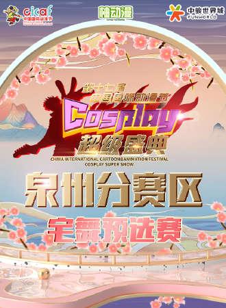 【免费活动】第十七届中国国际动漫节cosplay超级盛典-泉州分赛区