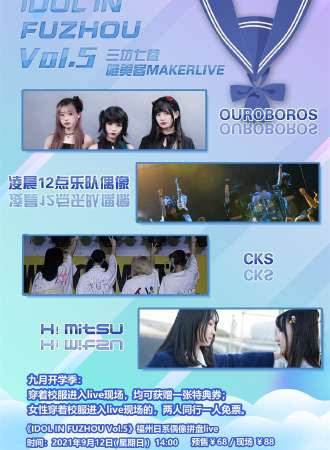 《IDOL IN FUZHOU Vol.5》福州日系偶像拼盘live