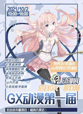 第一届信宜GX动漫游戏展