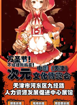 天津第八届次元文化博览会