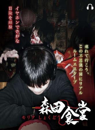 郑州·森田食堂:恐怖视听室 9.6-10.17