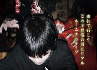 福州·森田食堂:恐怖视听室(9月-10月)