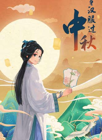 杭州|穿汉服过中秋