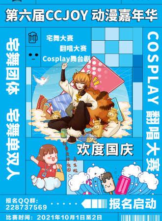 【免费展会】第六届CCJOY动漫嘉年华