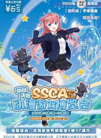 第五届中国(沈阳)SSCA国际动漫游戏嘉年华
