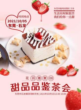 花羽雅聚08甜品品鉴茶会
