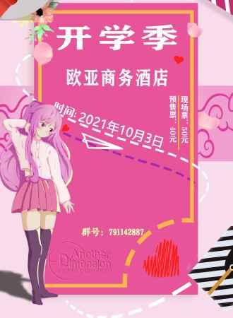 南阳首届曦月漫展·七夕祭