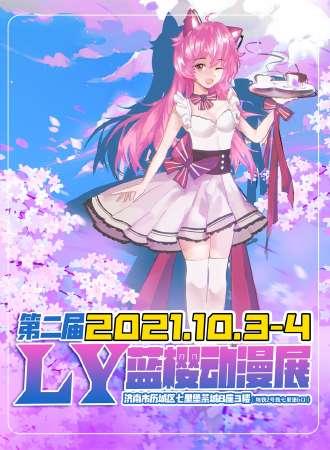 第二届LY蓝樱动漫展