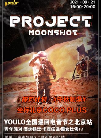 YOULO电音夜场狂欢派对北京站-COCO