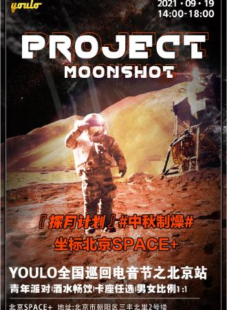 YOULO电音夜场狂欢派对北京站-SPACE
