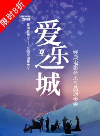 """""""爱乐之城""""---经典电影音乐作品演奏会 广州站10.01"""