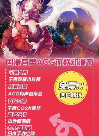 国漫有声ACG游戏动漫节