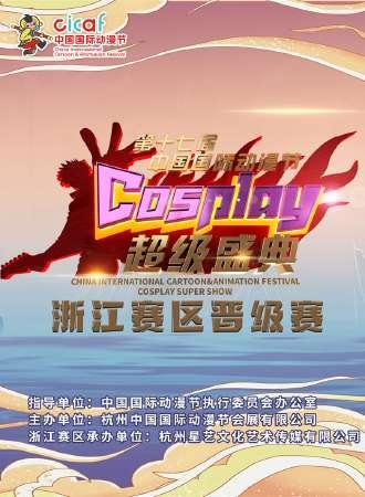 【免费活动】第十七届中国国际动漫节Cosplay超级盛典