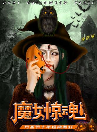 """2021万圣节""""魔女惊魂""""变装惊悚派对 —奇幻变身,重获新生!北京第二站"""