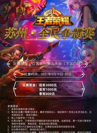 【免费活动】苏州·全民争霸赛