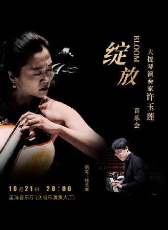 """""""绽放""""——大提琴演奏家许玉莲音乐会-广州站10.21"""
