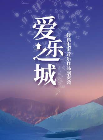 """""""爱乐之城""""——经典电影音乐作品音乐会-苏州站11.13"""