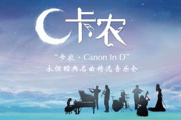 《卡农Canon In D》永恒经典名曲精选音乐会-广州站12.26