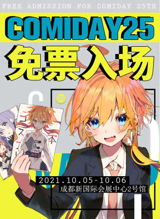 Comiday25