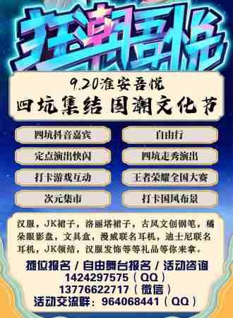 【免费活动】淮安吾悦 四坑集结 国潮文化节