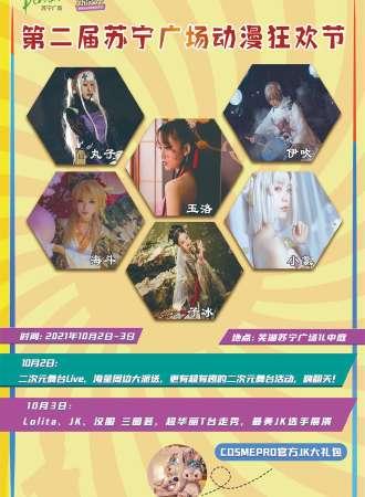 【免费活动】第二届苏宁动漫狂欢节