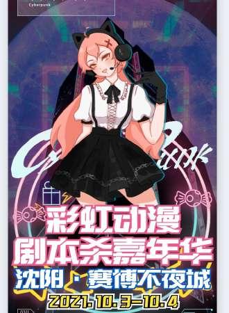 沈阳彩虹动漫X剧本杀嘉年华