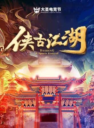 2021大圣电竞节——侠古江湖