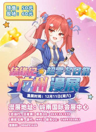 广州·结缘纪 × 超零冬日祭