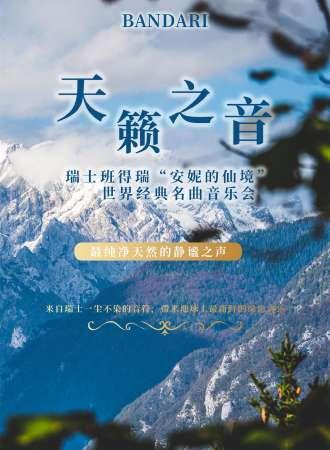 """瑞士班得瑞Bandari""""安妮的仙境""""世界经典名曲音乐会 上海站12.18"""