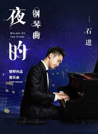 《夜的钢琴曲》石进钢琴作品演奏会-广州站12.17