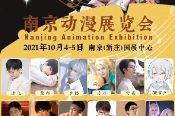 C.Ecomic南京动漫展览会