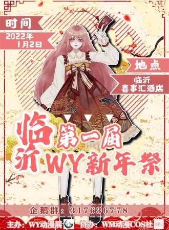 第一届WY临沂新年祭