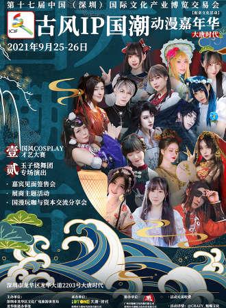 第十七届中国(深圳)国际文化产业博览交易会