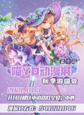 开封·第十届喵YO动漫展 秋季游园会