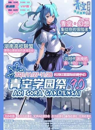 青空学园祭9.0冬日盛典