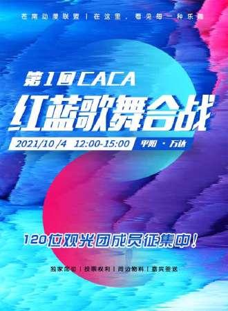 温州平阳·第1回CACA红蓝歌舞合战