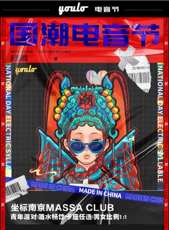 YOULO国潮电音节 | 南京站