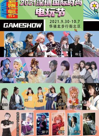 2021深圳国际时尚电玩节