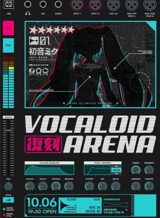 VOCALOID ARENA-复刻