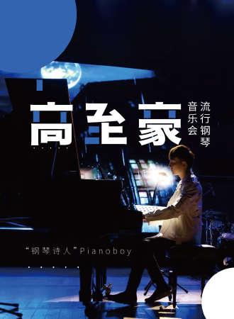 Pianoboy高至豪流行钢琴音乐会-杭州站12.04