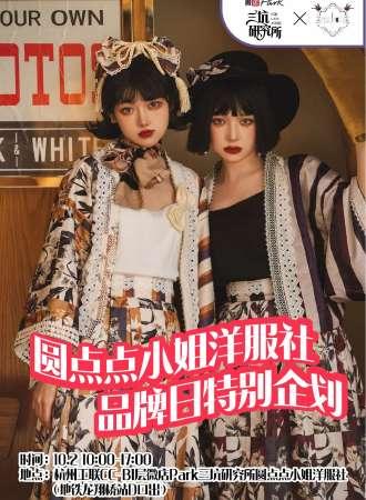 【免费活动】杭州圆点点小姐洋服社品牌日特别企划